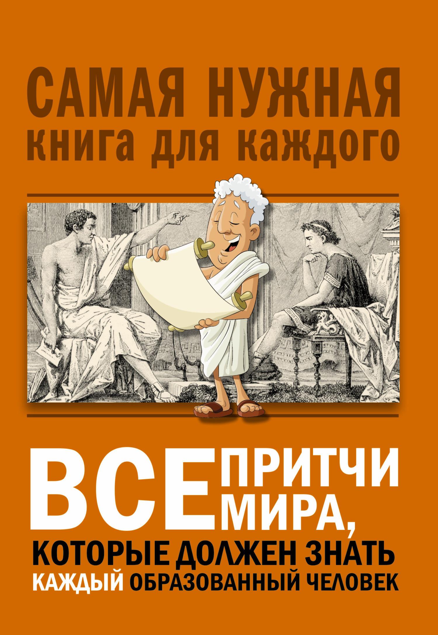 Отсутствует Все притчи мира, которые должен знать каждый образованный человек ISBN: 978-5-17-107158-5 а а спектор все что должен знать каждый образованный человек об истории