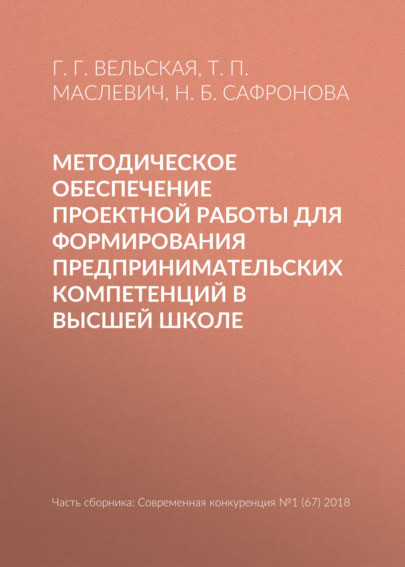 Н. Б. Сафронова бесплатно
