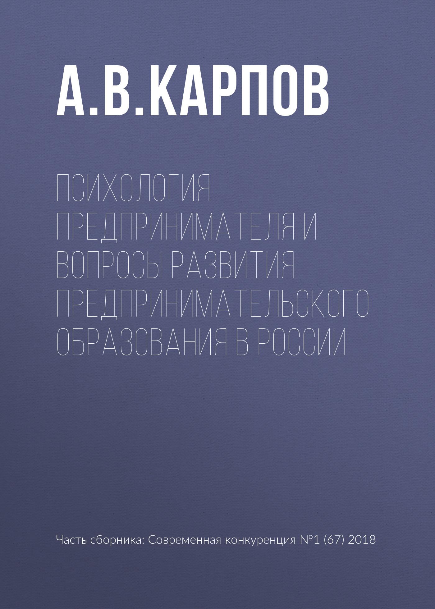 А. В. Карпов. Психология предпринимателя и вопросы развития предпринимательского образования в России