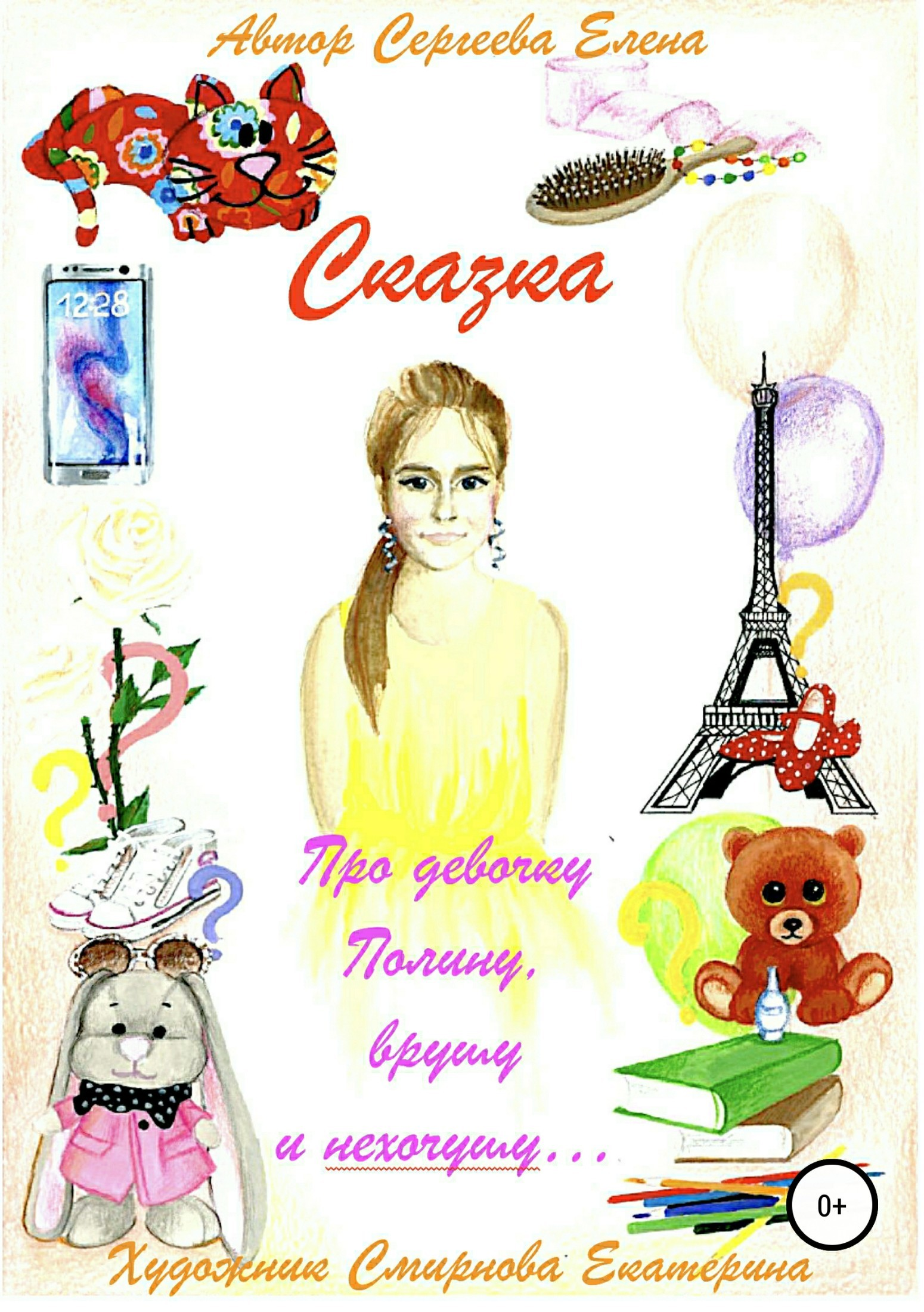 Елена Сергеева - Про девочку Полину, врушу и нехочушу…
