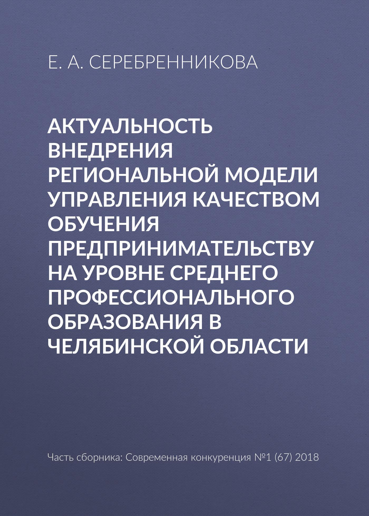 Е. А. Серебренникова. Актуальность внедрения региональной модели управления качеством обучения предпринимательству на уровне среднего профессионального образования в Челябинской области