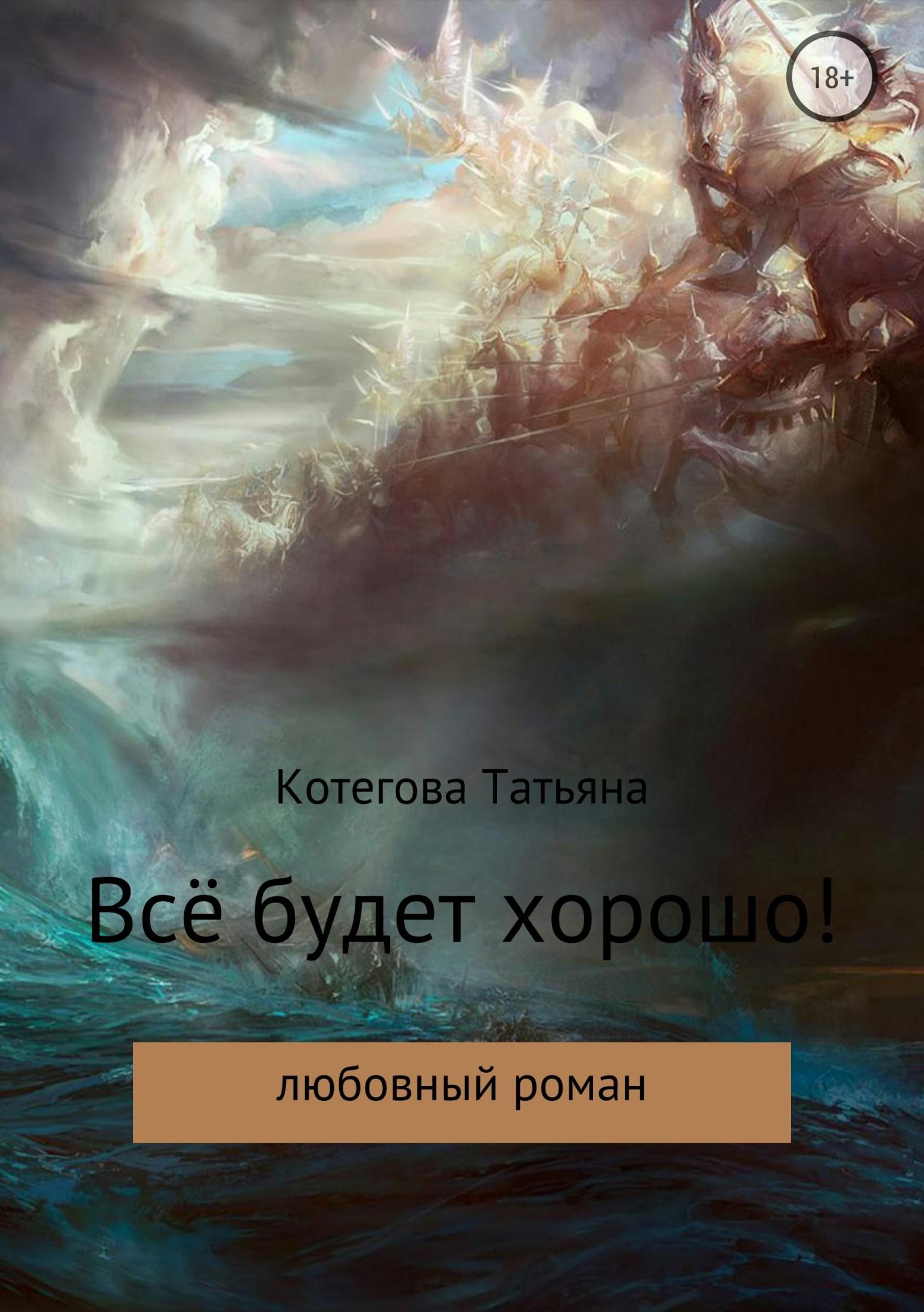 Татьяна Николаевна Котегова. Всё будет хорошо!