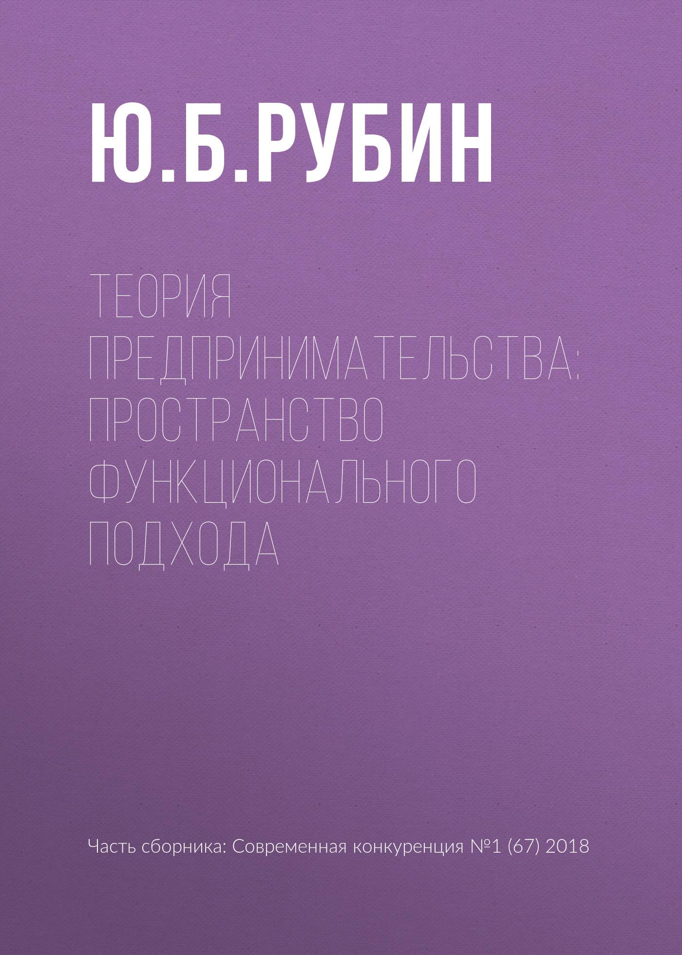 Ю. Б. Рубин Теория предпринимательства: пространство функционального подхода е в шипицова о ю ефимов иллюстрированная летопись жизни а с пушкина михайловское