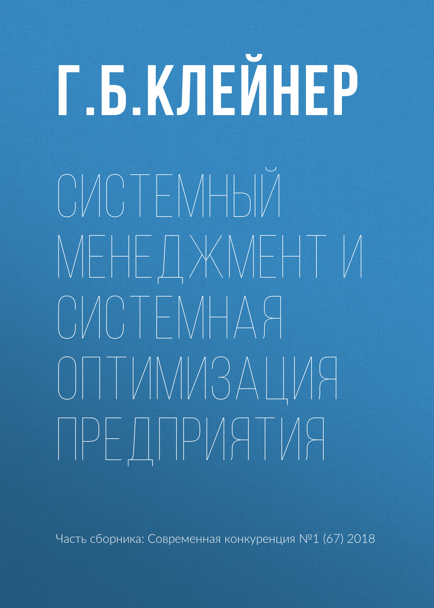 Г. Б. Клейнер. Системный менеджмент и системная оптимизация предприятия