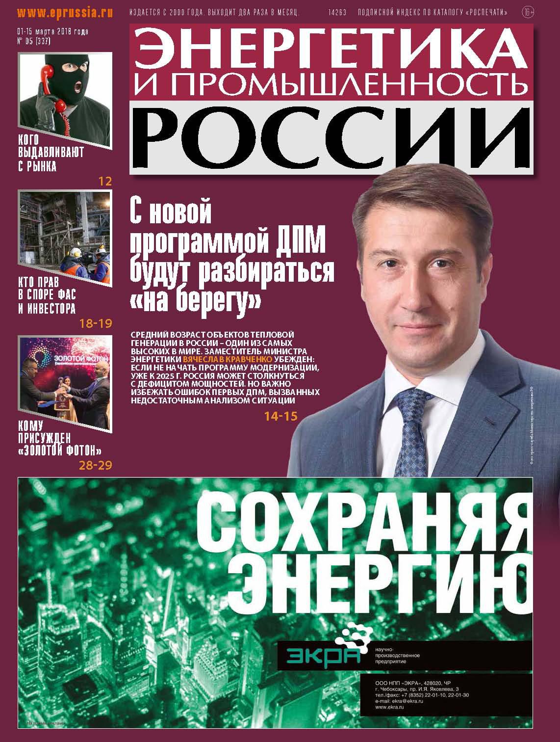 Отсутствует Энергетика и промышленность России №05 2018 отсутствует энергетика и промышленность россии 7 2015