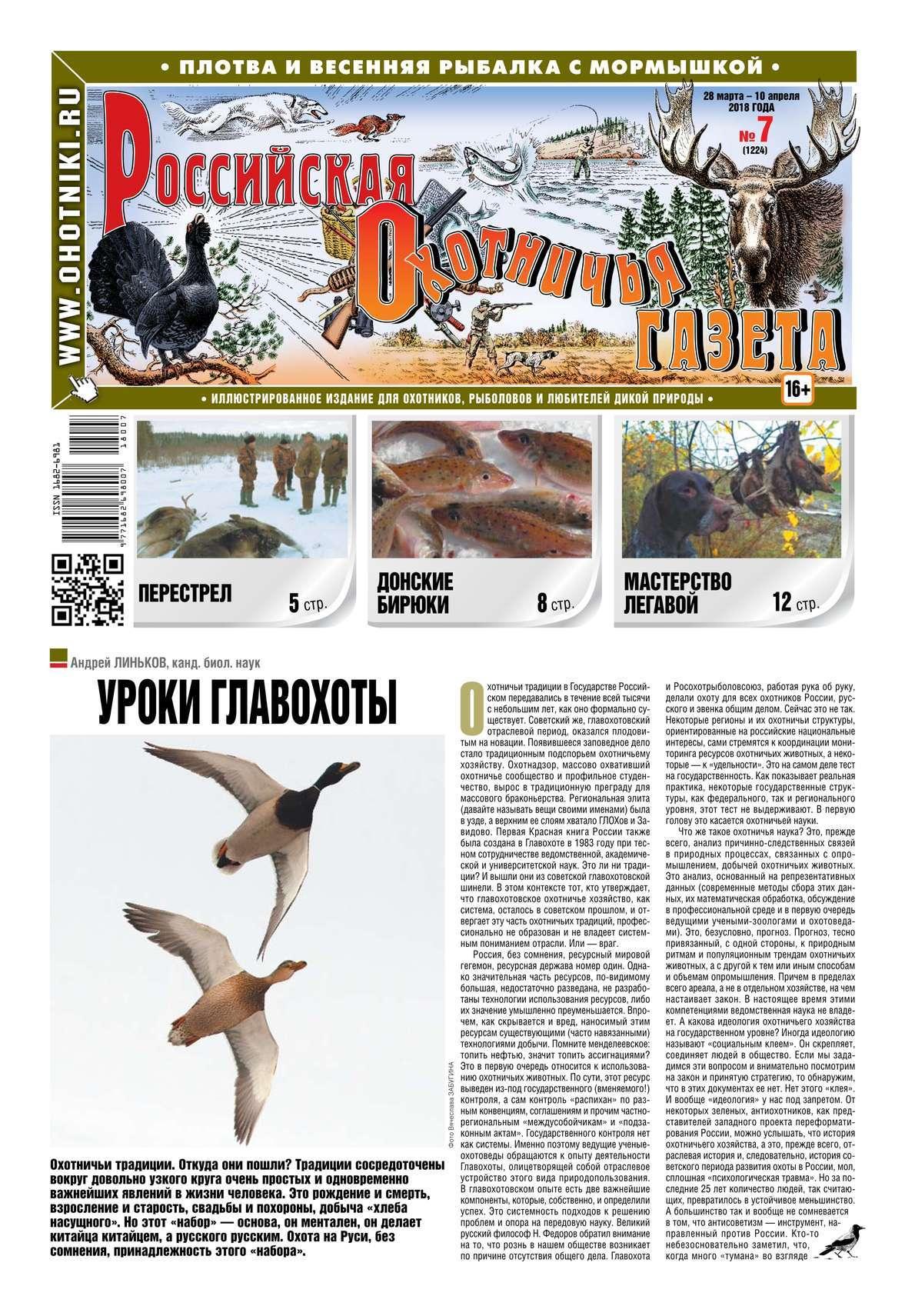 Редакция газеты Российская Охотничья Газета. Russian Hunters Gazeta 07-2018