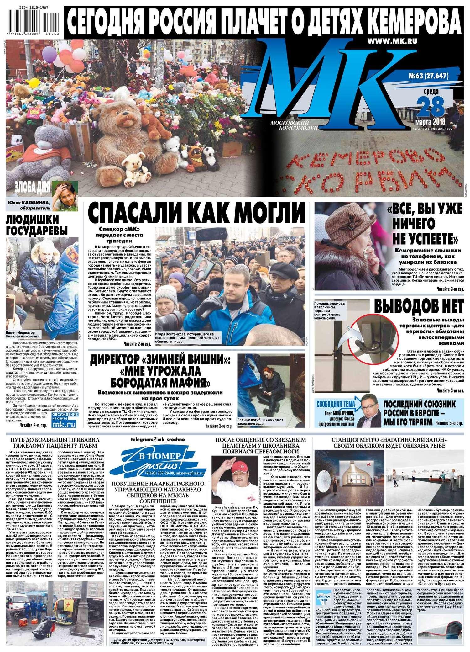 MK Moskovskii Komsomolets 63-2018