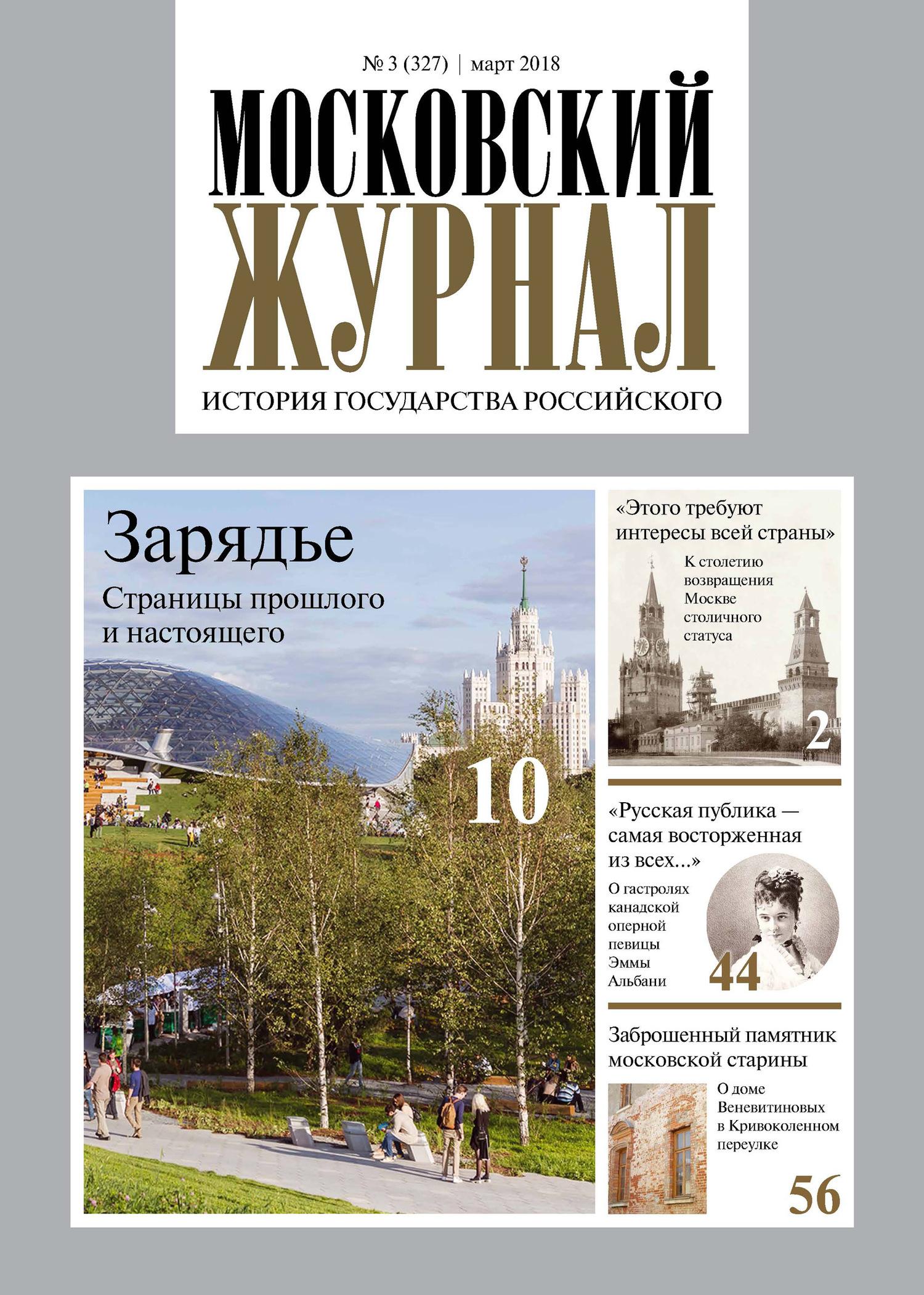 Отсутствует. Московский Журнал. История государства Российского №03 (327) 2018