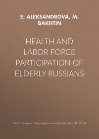 E. Aleksandrova - Health and labor force participation of elderly Russians