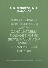 М. Е. Мамонов - Моделирование эффективности фирм: одношаговый подход против двухшагового (на примере коммерческих банков)