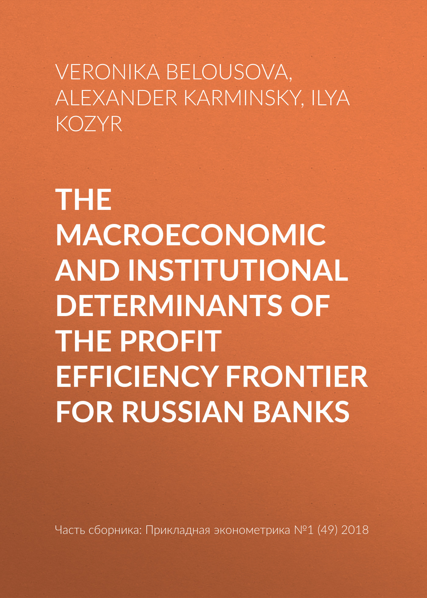 Veronika Belousova The macroeconomic and institutional determinants of the profit efficiency frontier for Russian banks therapeutic efficiency of norgestomet and pmsg in anestrous buffaloes