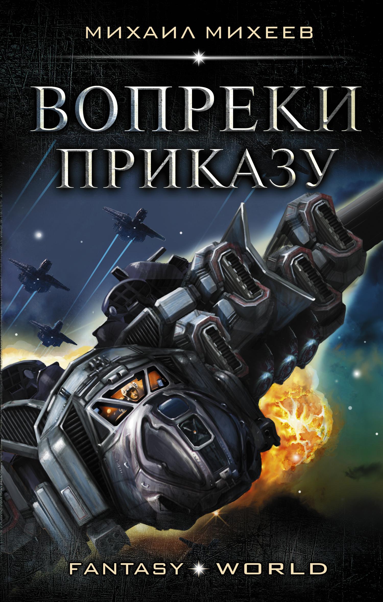 Михаил Михеев - Вопреки приказу