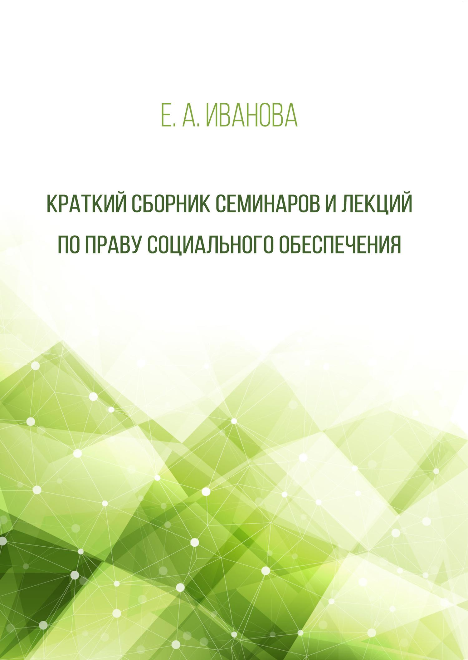 Е. А. Иванова Краткий сборник семинаров и лекций по праву социального обеспечения тарифный план