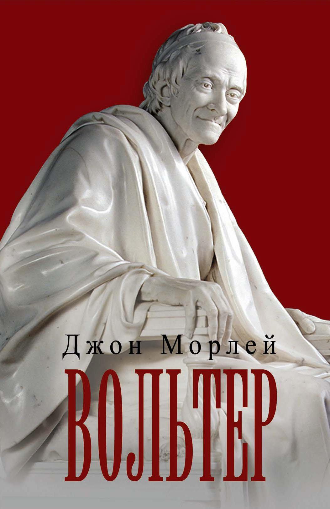 Джон Морлей - Вольтер