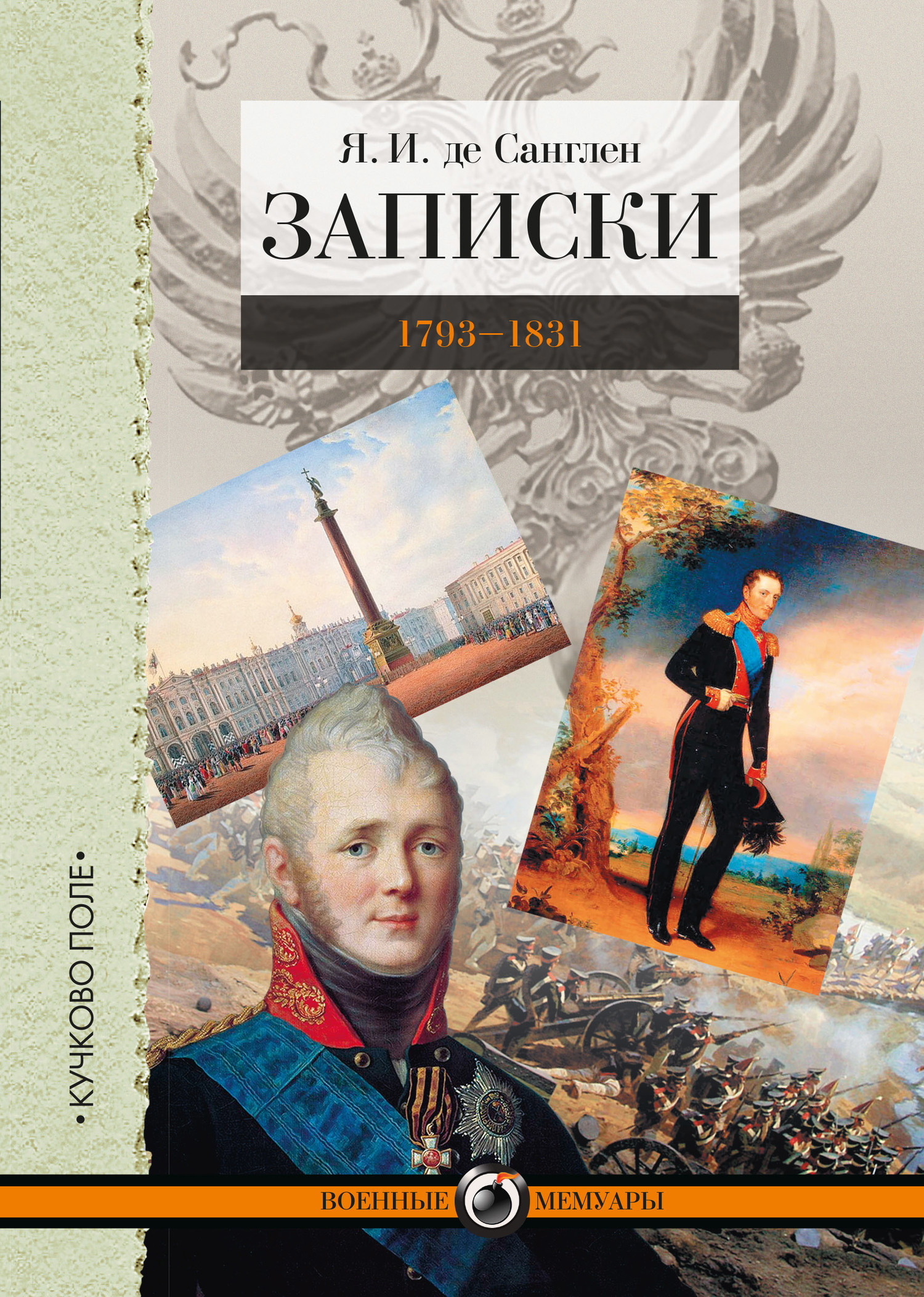 Я. И. де Санглен Записки. 1793–1831 андерс я моя американская жизнь записки русской феминистки в америке