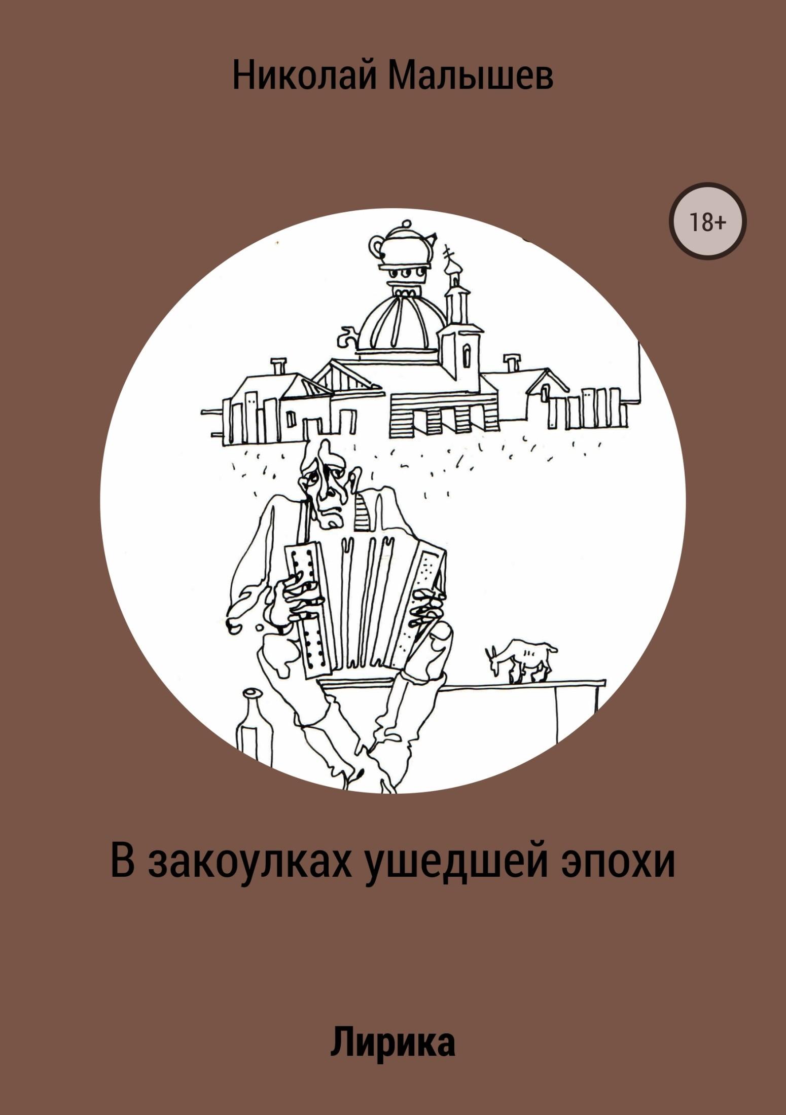 Николай Евгеньевич Малышев. В закоулках ушедшей эпохи
