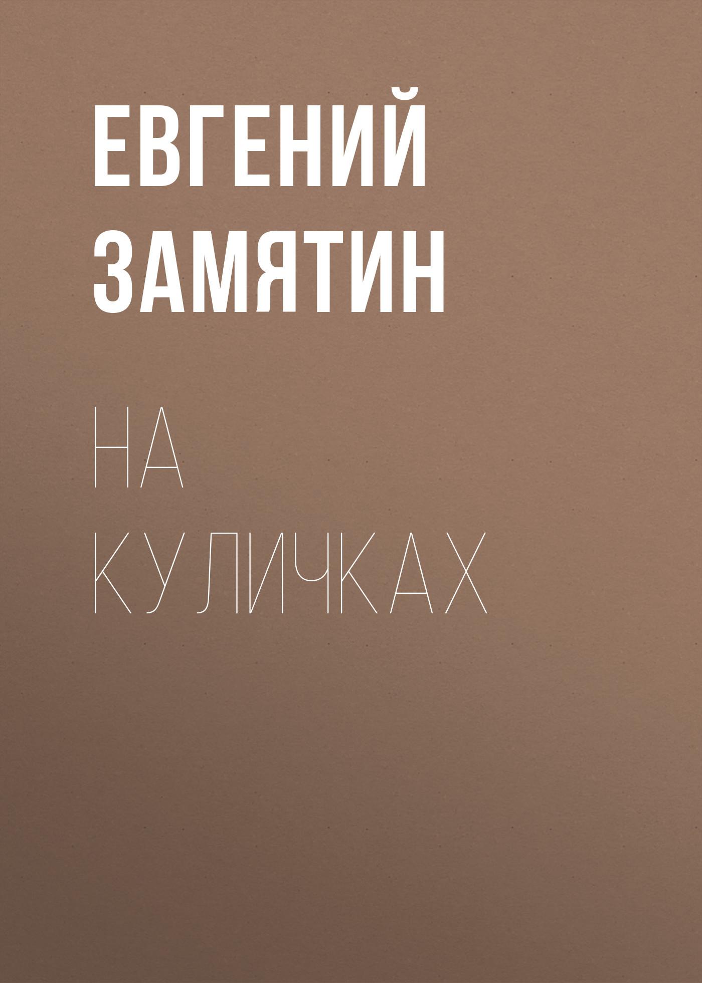 Евгений Замятин. На куличках
