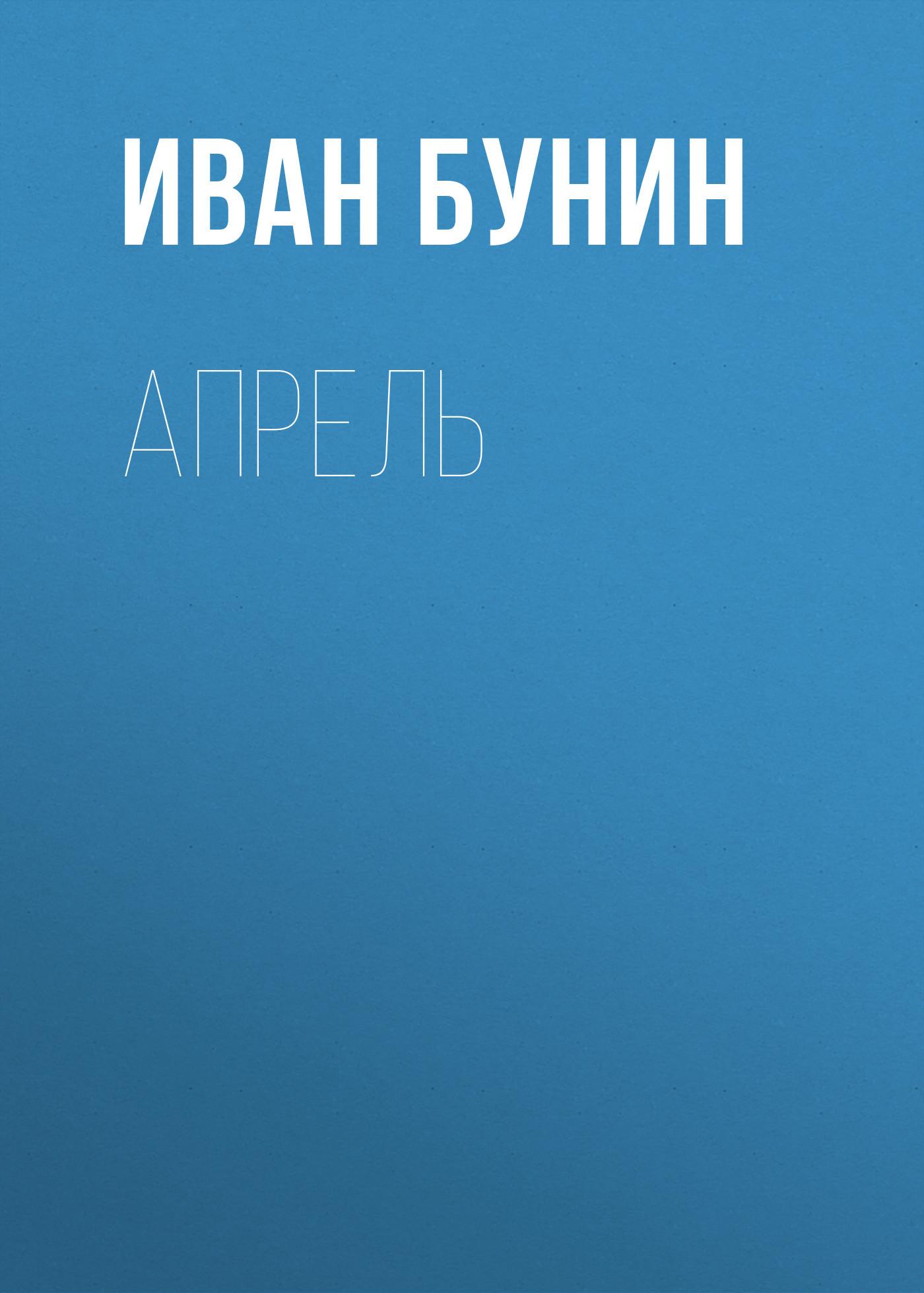 Иван Бунин. Апрель