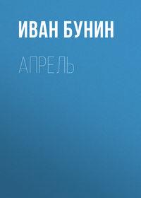 Иван Бунин - Апрель