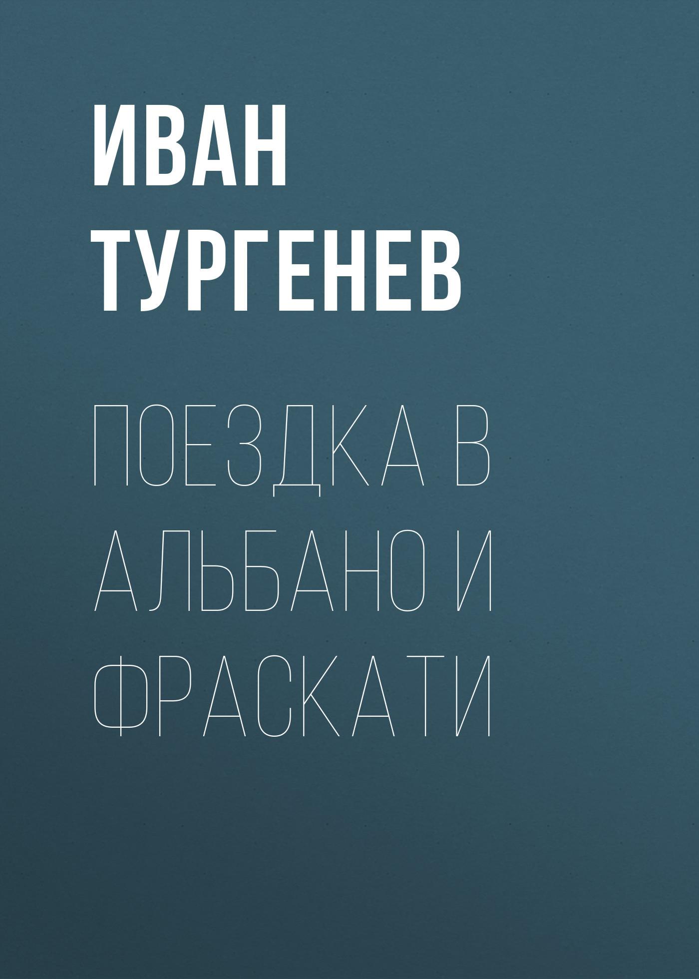 Иван Тургенев. Поездка в Альбано и Фраскати