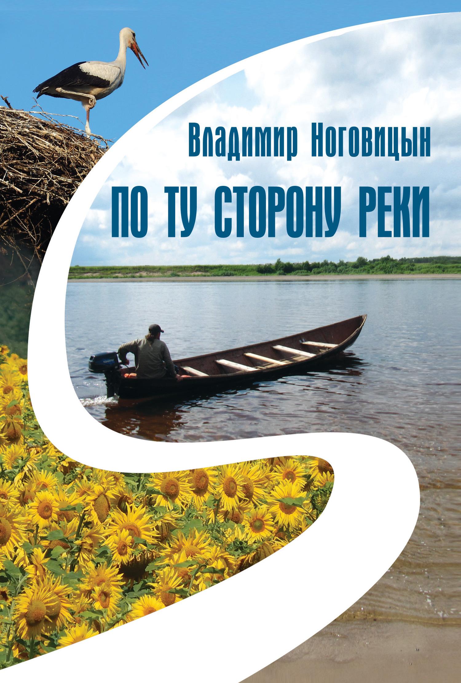 Владимир Ноговицын По ту сторону реки (сборник) gardenboy plus 400 в санкт петербурге