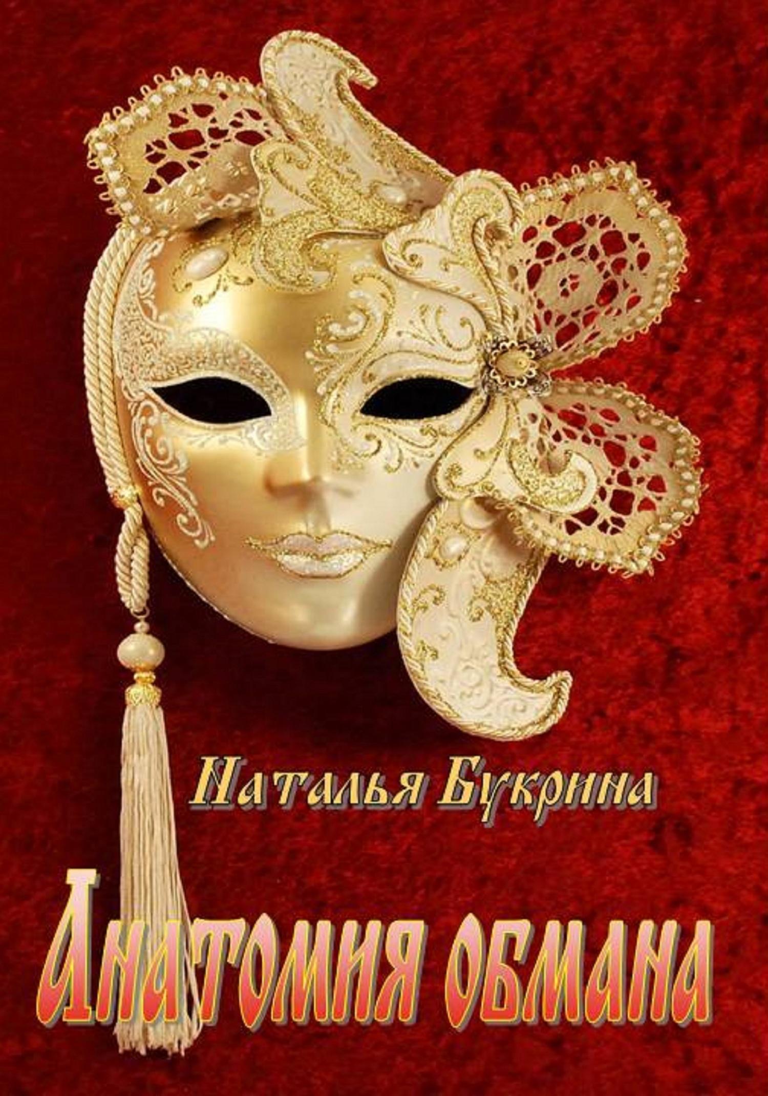 Обложка книги Анатомия обмана, автор Наталья Андреевна Букрина