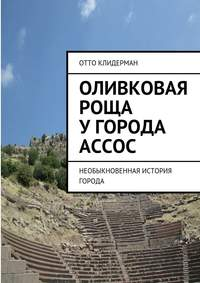 Отто Клидерман - Оливковая роща угорода Ассос. Необыкновенная история города