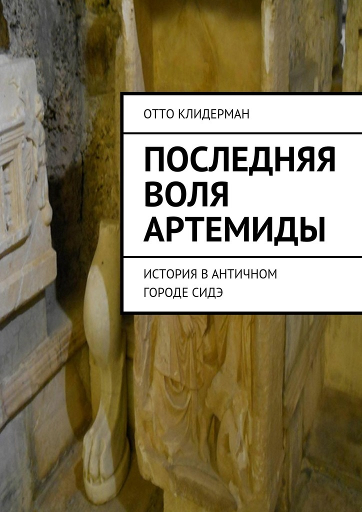 Отто Клидерман - Последняя воля Артемиды. История вантичном городеСидэ