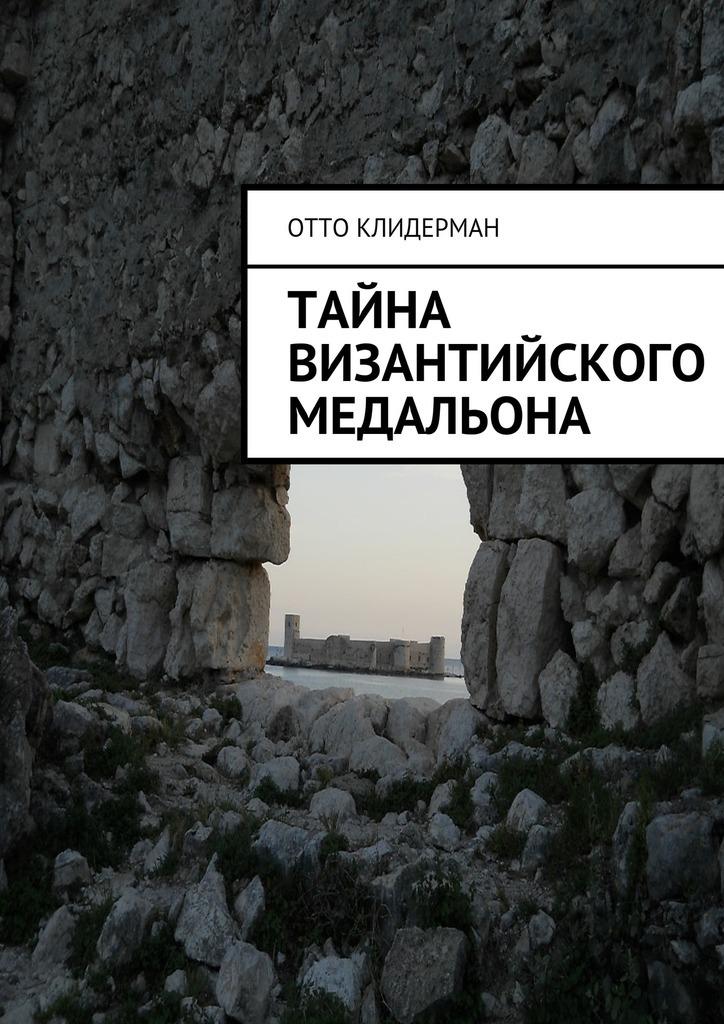Отто Клидерман Тайна византийского медальона шанырак для кыз узату сделать самому или в алматы