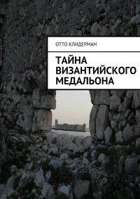 Отто Клидерман - Тайна византийского медальона