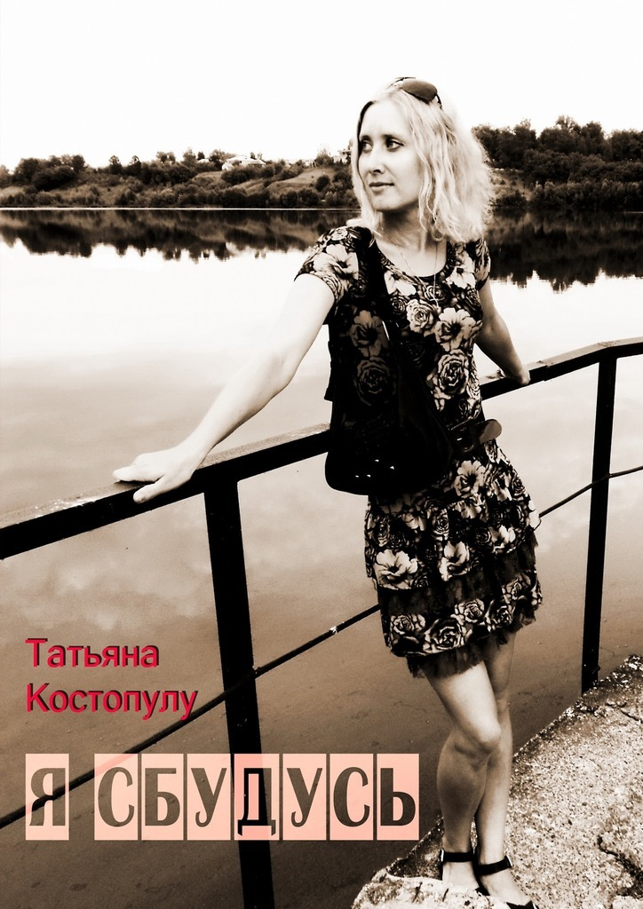 Татьяна Костопулу. Я сбудусь