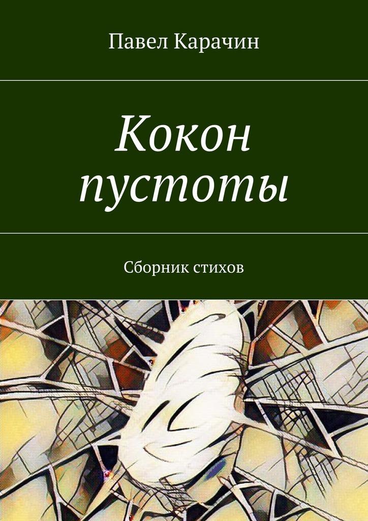 Павел Карачин. Кокон пустоты. Сборник стихов