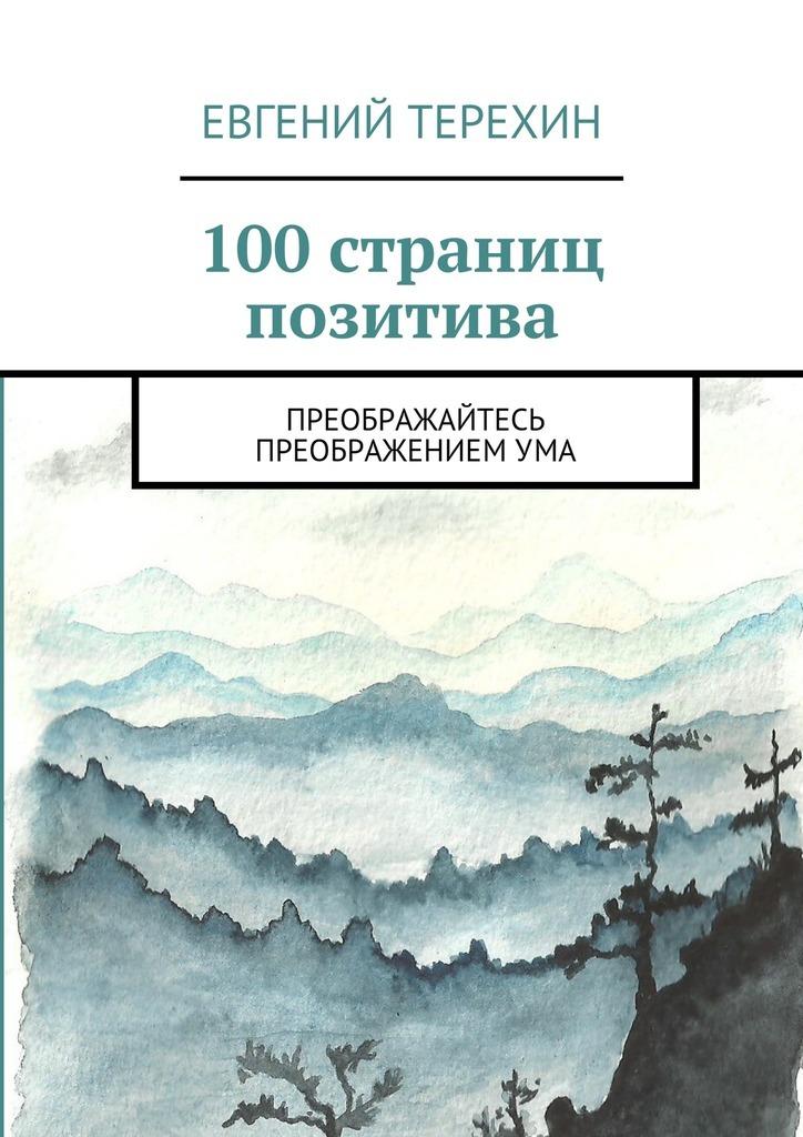 100страниц