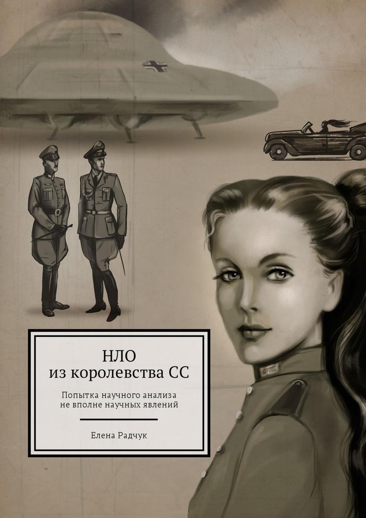 Елена Евгеньевна Радчук. НЛО из королевства СС. Попытка научного анализа не вполне научных явлений