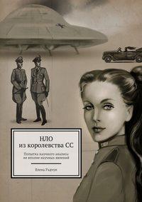 Елена Евгеньевна Радчук - НЛО из королевства СС. Попытка научного анализа не вполне научных явлений