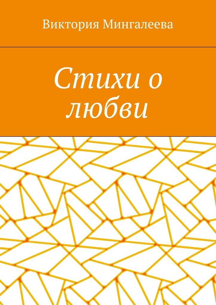 Виктория Мингалеева. Стихи о любви