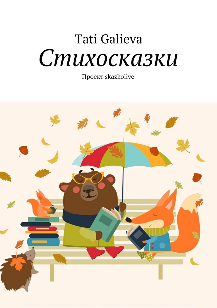 Tati Galieva Стихосказки. Проект skazkolive