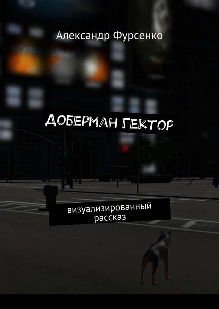Александр Фурсенко Доберман Гектор. Визуализированный рассказ