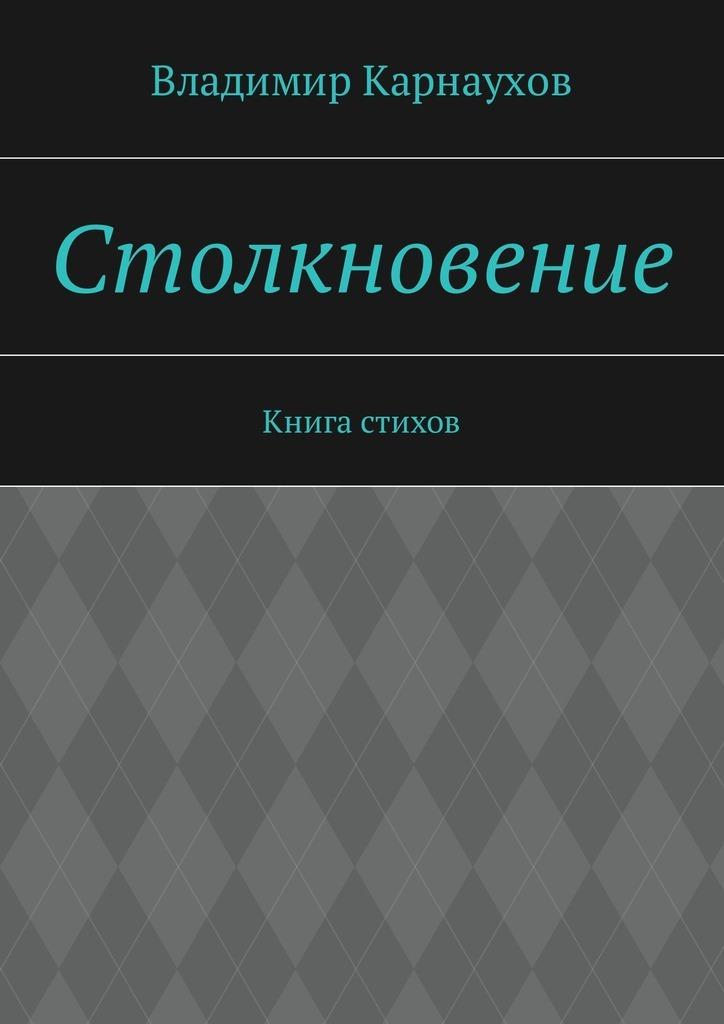 Владимир Карнаухов. Столкновение. Книга стихов