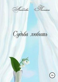 Татьяна Агибалова - Судьба любить