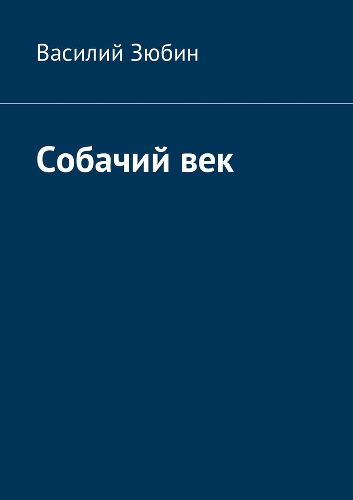 Василий Михайлович Зюбин. Собачий век