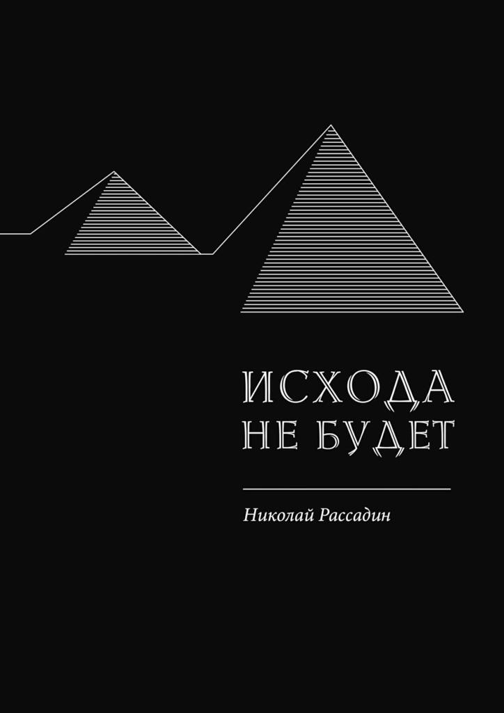 Николай Рассадин. Исхода не будет