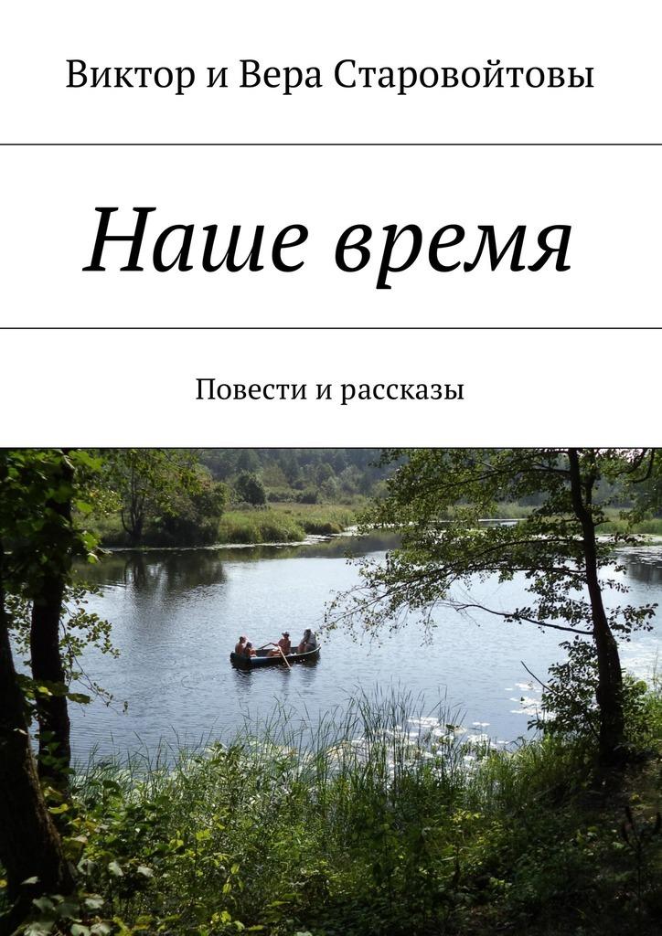 Виктор Старовойтов Наше время. Повести ирассказы рассказы о фотографах и фотографиях