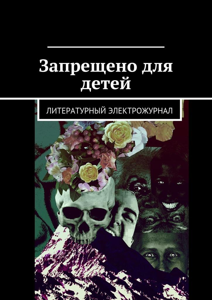 Владимир Лупандин. Запрещено для детей