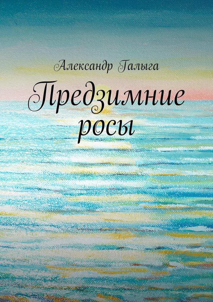 Александр Галыга. Предзимние росы