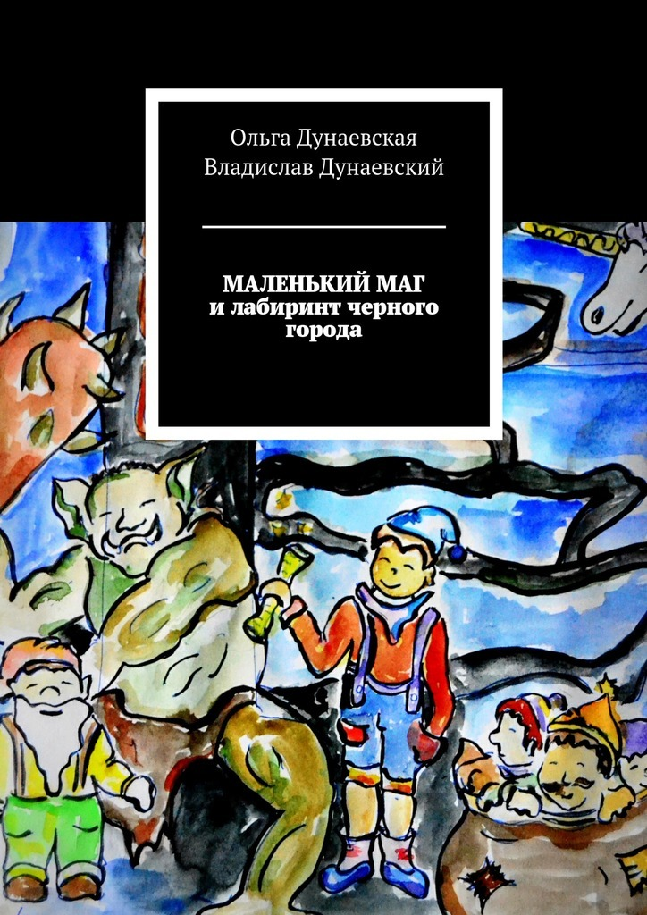 Ольга Дунаевская Маленький маг илабиринт черного города mag 200 в киеве