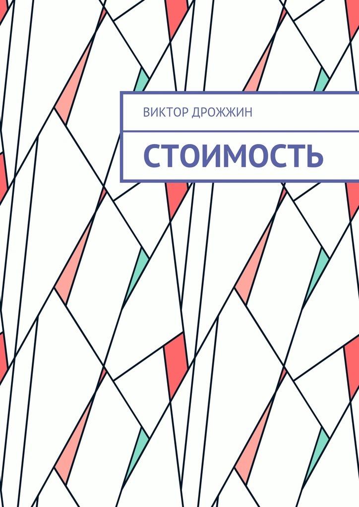 Виктор Васильевич Дрожжин Стоимость. Процесс труда как процесс создания стоимости