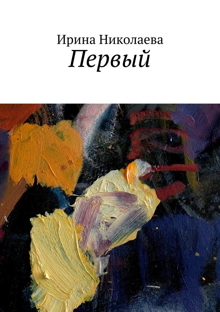 Ирина Николаева. Первый