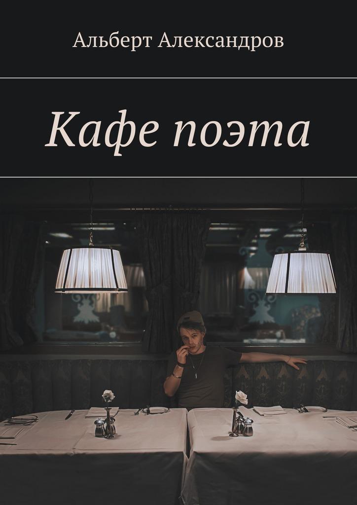 Альберт Валерьевич Александров. Кафе поэта