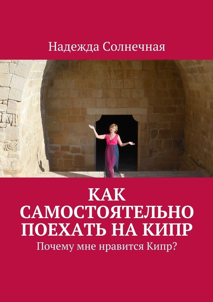 Надежда Солнечная Как самостоятельно поехать на Кипр. Почему мне нравится Кипр? алтмэн джек кипр